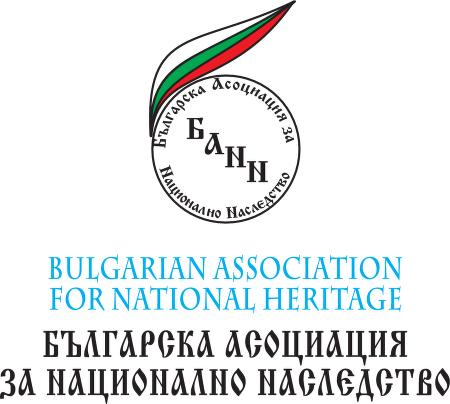 BULGARIAN ASSOCIATION FOR NATIONAL HERITAGE Logo photo - 1