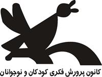 Kanoon Parvaresh Logo photo - 1