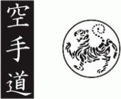 shotokan tiger - karate do kanji Logo photo - 1